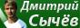 Сайт Дмитрия Сычёва
