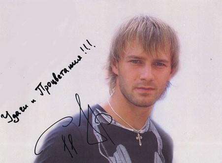 Автограф Дмитрия Сычева