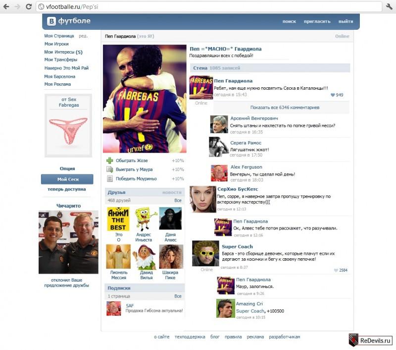 Социальная сеть ВФутболе